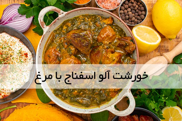 دستور تهیه آلواسفناج با مرغ