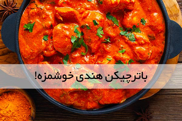 مرغ کره ای هندی