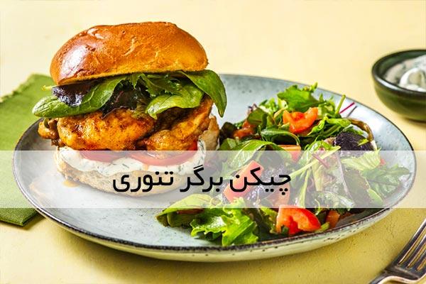طرز تهیه مرغ برگر تنوری رژیمی